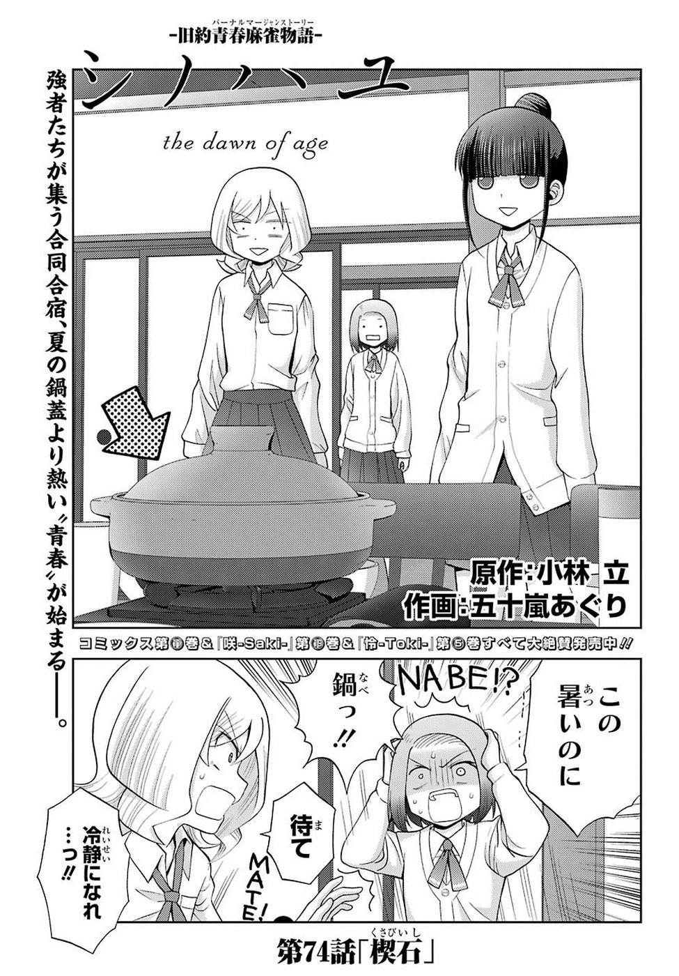 Shinohayu - The Dawn of Age Manga - Chapter 074 - Page 1
