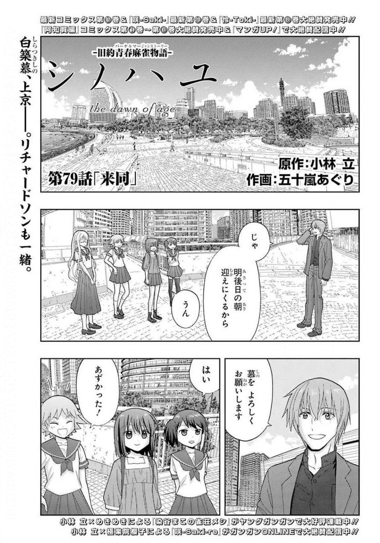 Shinohayu - The Dawn of Age Manga - Chapter 079 - Page 1