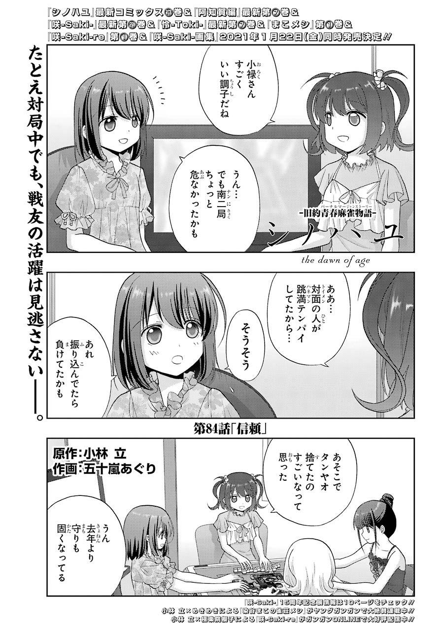 Shinohayu - The Dawn of Age Manga - Chapter 084 - Page 1