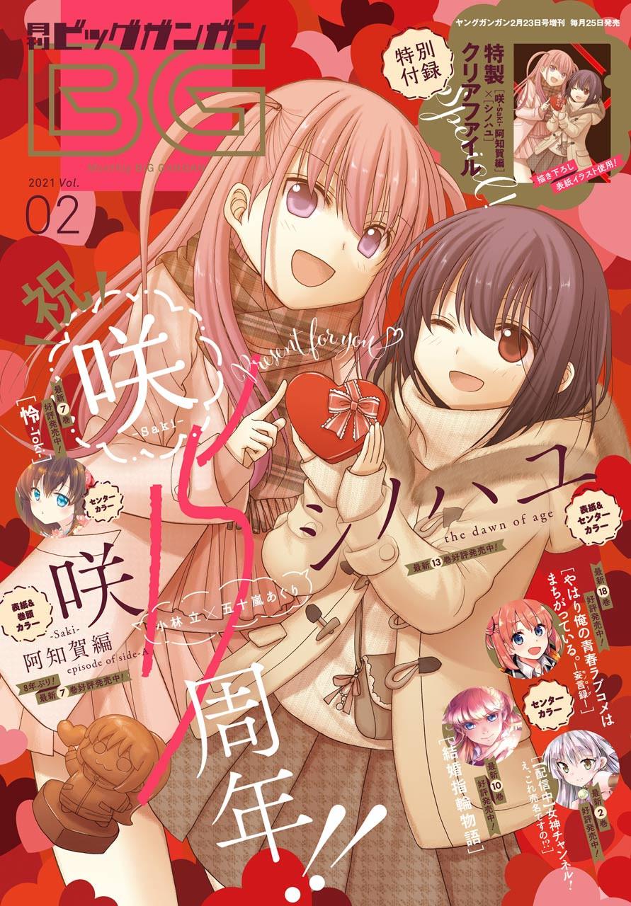 Shinohayu - The Dawn of Age Manga - Chapter 085 - Page 1