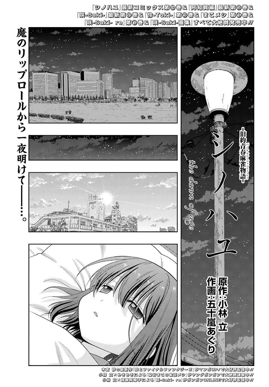 Shinohayu - The Dawn of Age Manga - Chapter 086 - Page 1