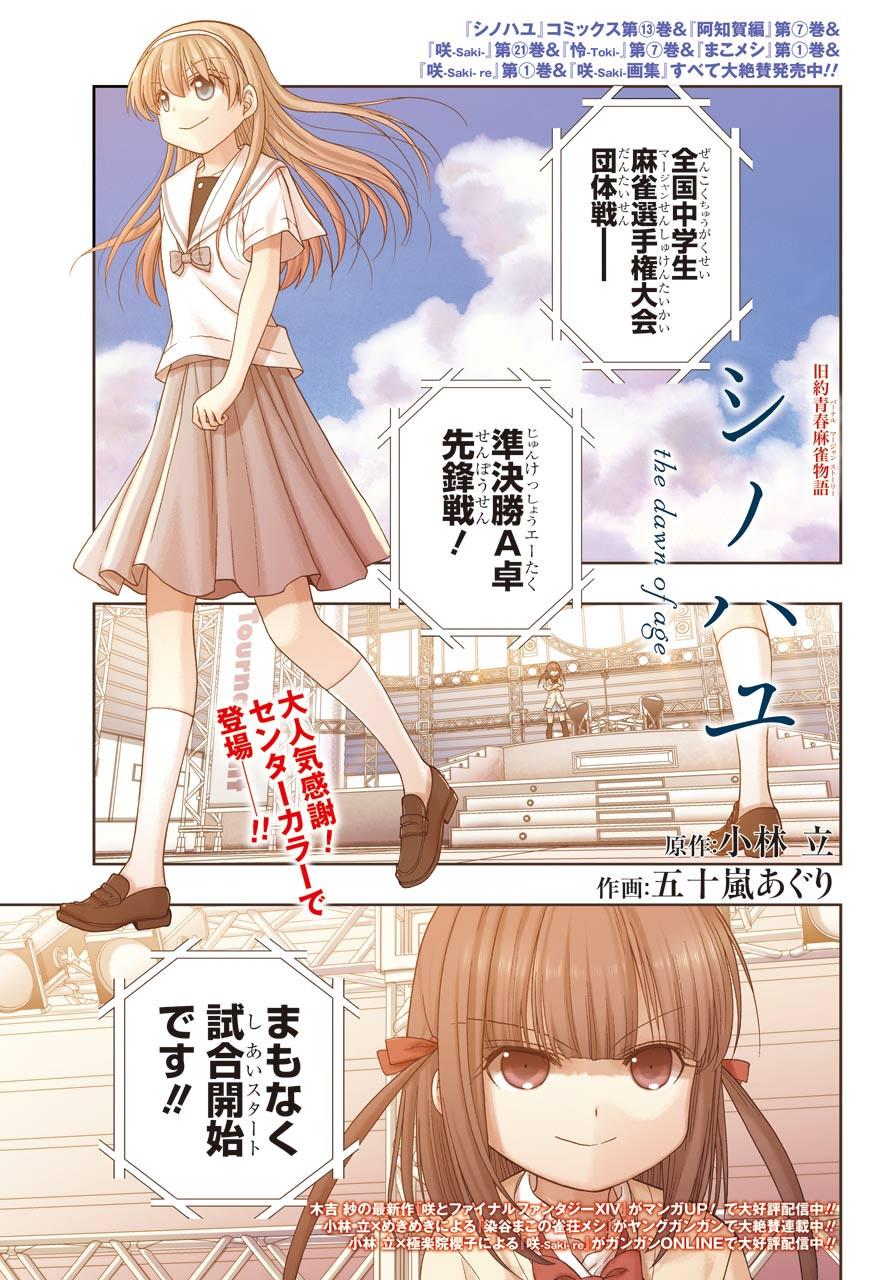 Shinohayu - The Dawn of Age Manga - Chapter 088 - Page 1