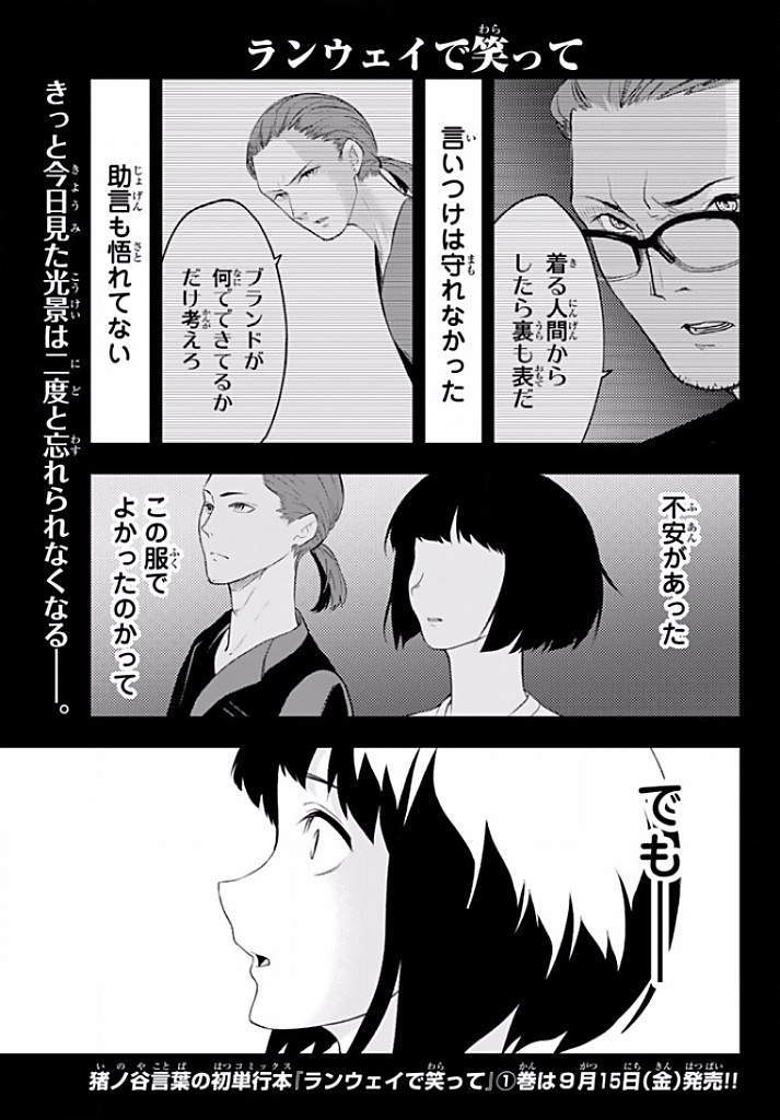 Sen Manga,Smile-at-The-Runway 12 raw,Loading Smile-at-The-Runway | Chapter  12 | Page 1 .....