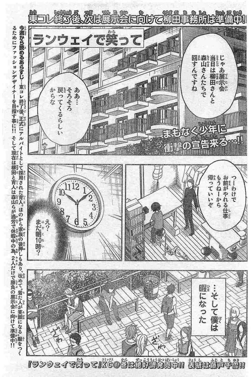 Runway de Waratte - Chapter 17 - Page 1