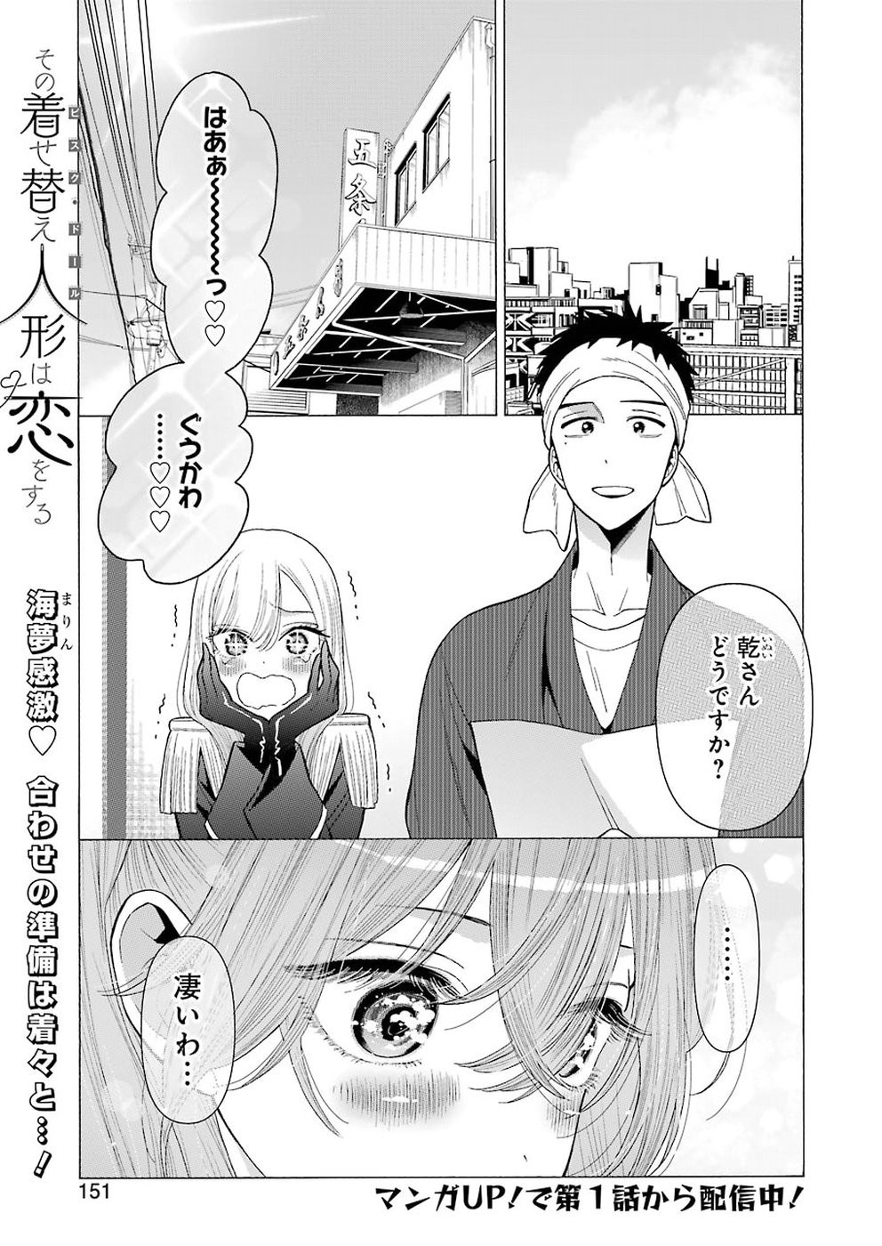 Sono Bisque Doll wa Koi wo Suru - Chapter 025 - Page 1