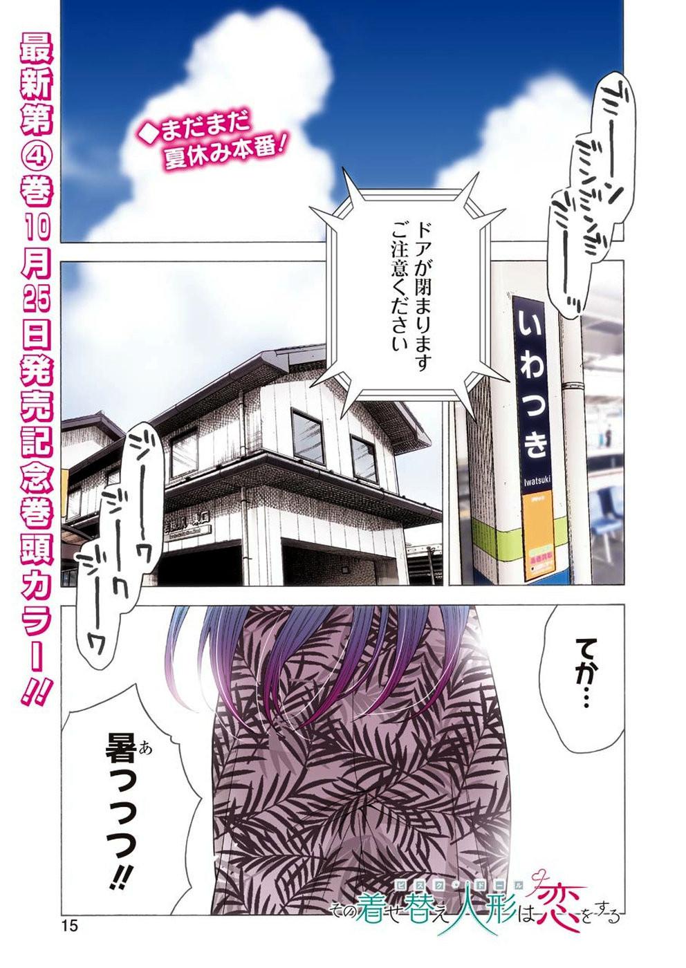 Sono Bisque Doll wa Koi wo Suru - Chapter 031 - Page 1