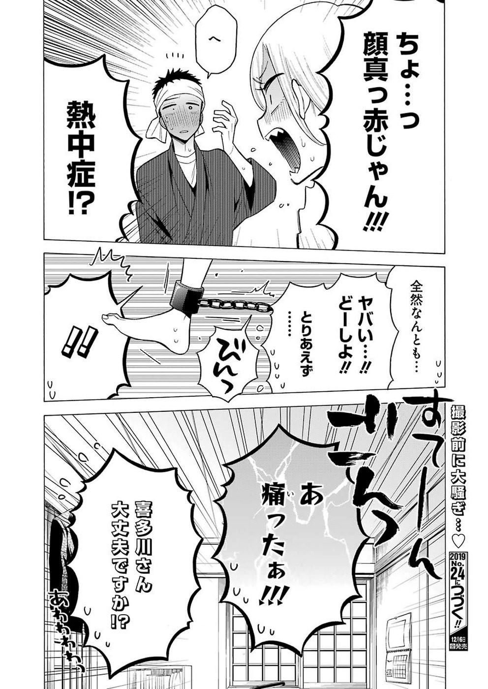 Sono Bisque Doll wa Koi wo Suru - Chapter 032 - Page 20