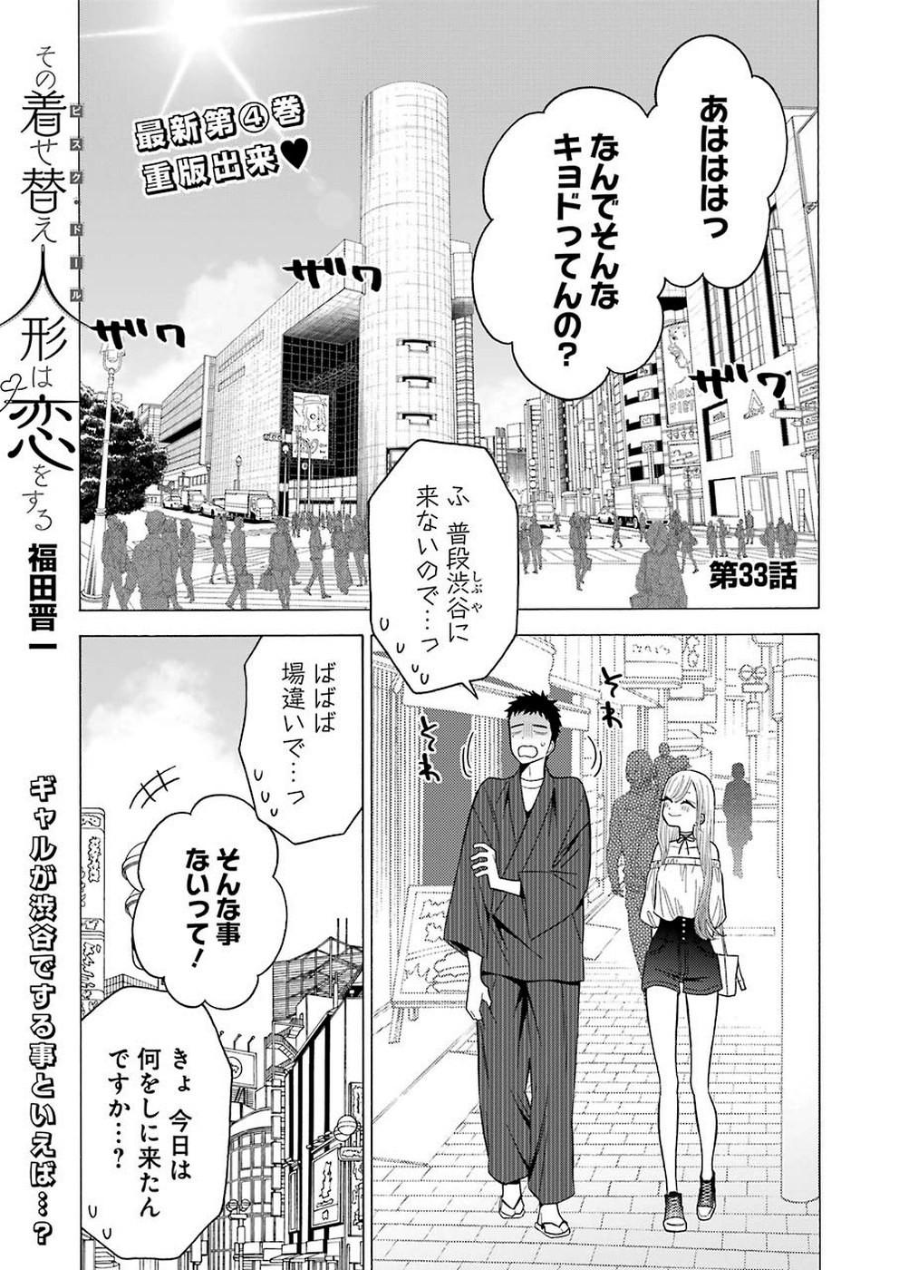 Sono Bisque Doll wa Koi wo Suru - Chapter 033 - Page 1