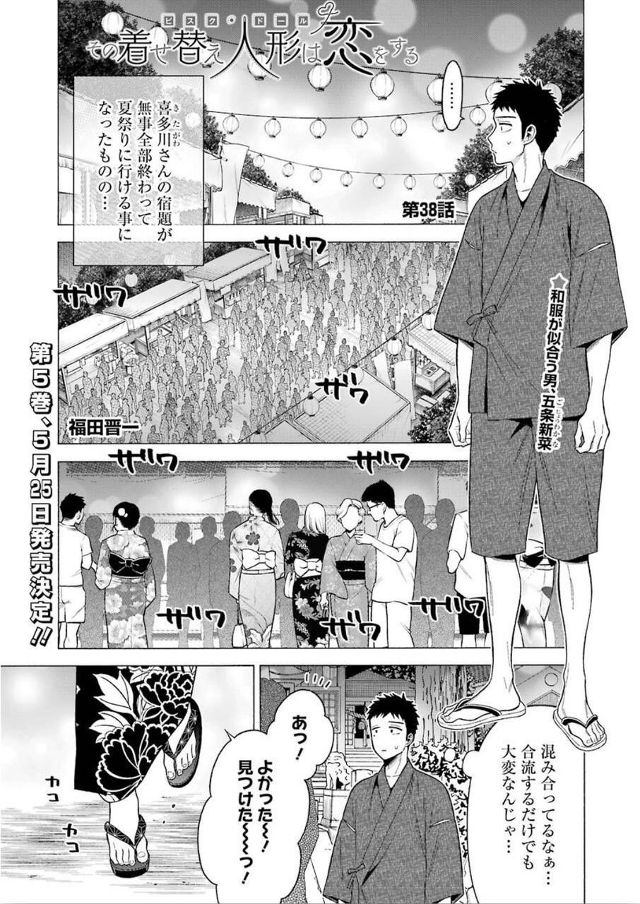 Sono Bisque Doll wa Koi wo Suru - Chapter 038 - Page 1
