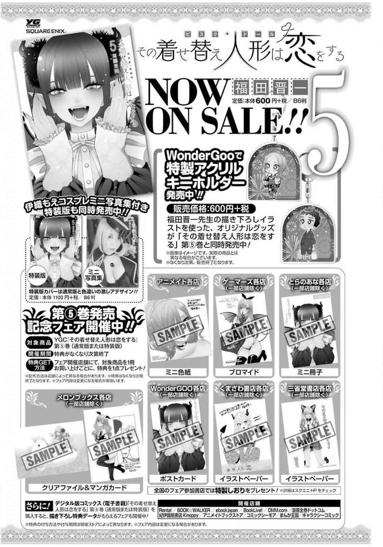 Sono Bisque Doll wa Koi wo Suru - Chapter 041 - Page 1