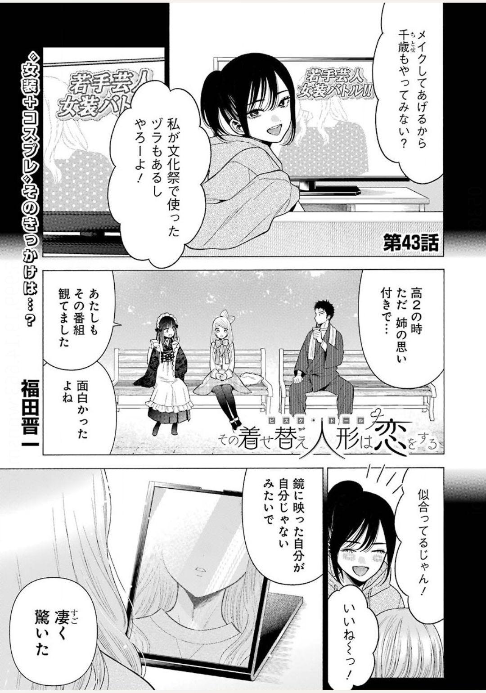 Sono Bisque Doll wa Koi wo Suru - Chapter 043 - Page 1