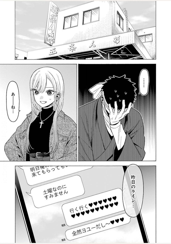 Sono Bisque Doll wa Koi wo Suru - Chapter 045 - Page 1