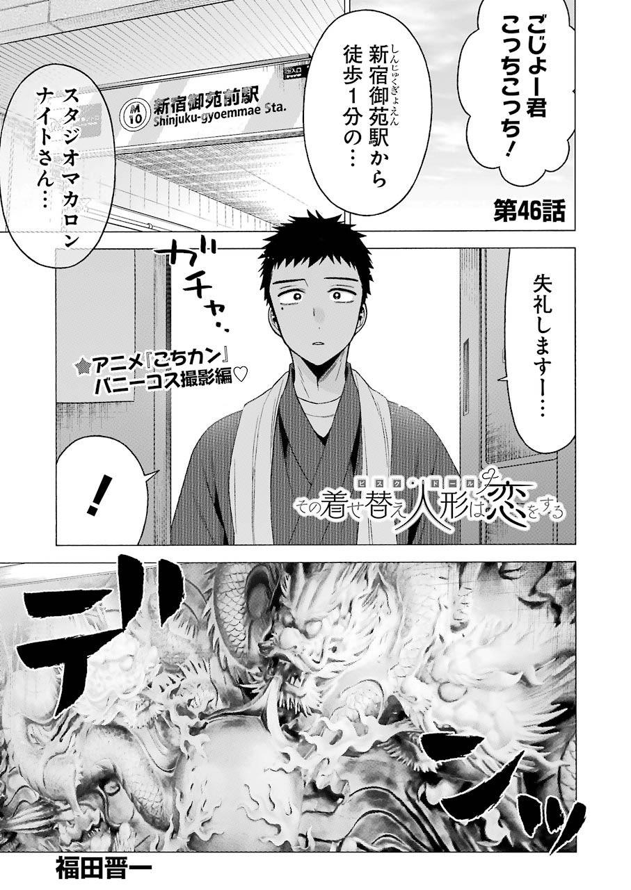 Sono Bisque Doll wa Koi wo Suru - Chapter 046 - Page 1