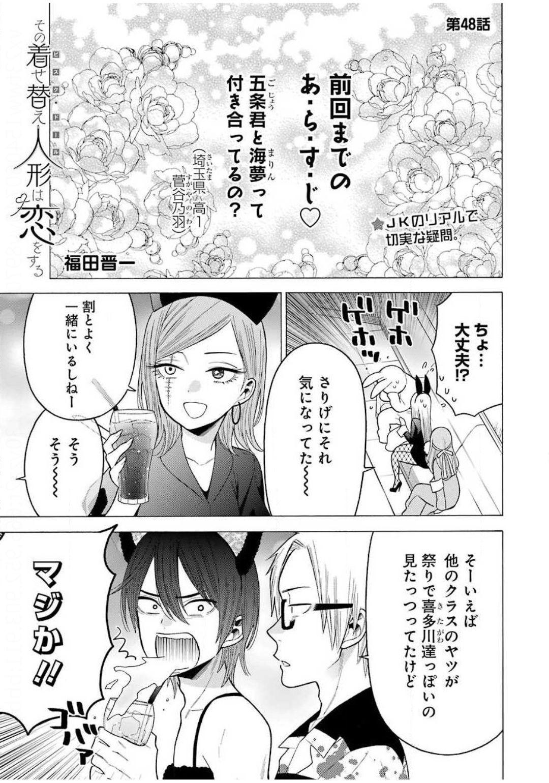Sono Bisque Doll wa Koi wo Suru - Chapter 048 - Page 1