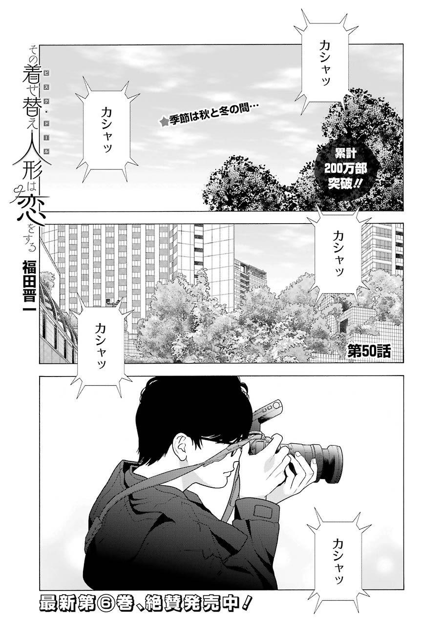 Sono Bisque Doll wa Koi wo Suru - Chapter 050 - Page 1