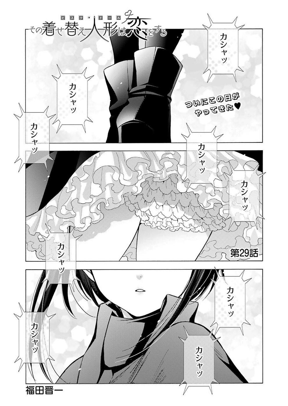 Sono-Bisque-Doll-wa-Koi-wo-Suru Chapter 29 Page 1