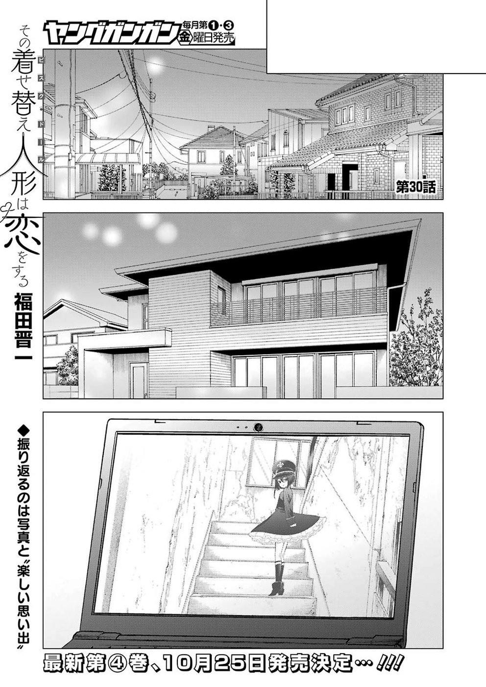 Sono Bisque Doll wa Koi wo Suru - Chapter 30 - Page 1