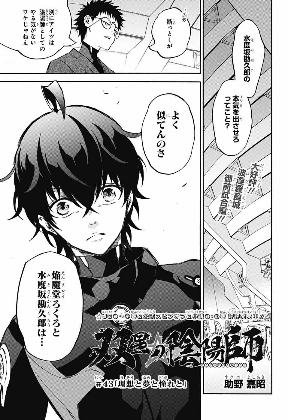 Sousei-no-Onmyouji Chapter 43 Page 1