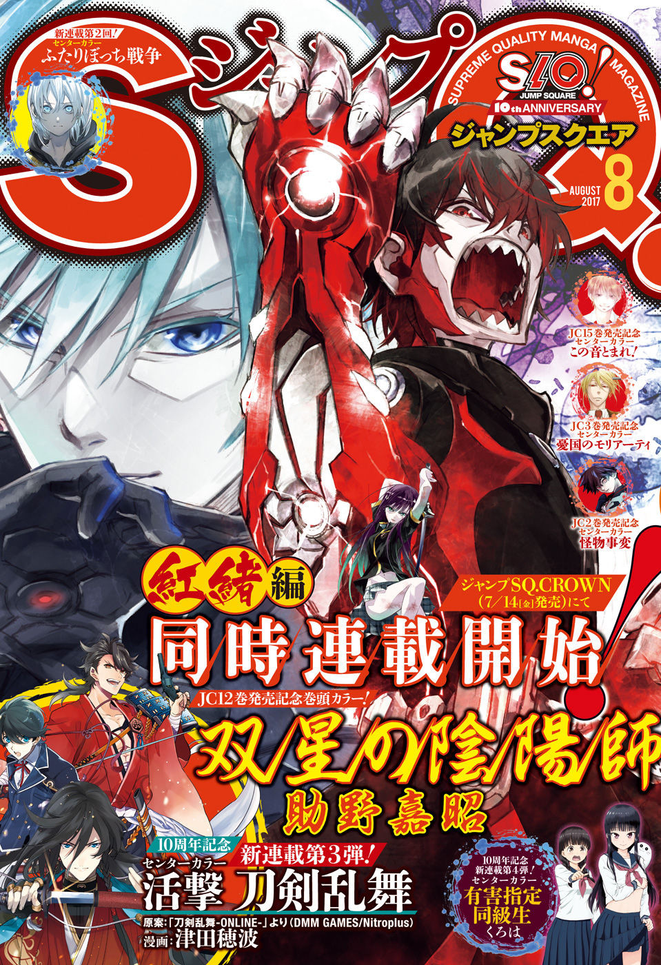 Sen Manga,Sousei-no-Onmyouji 45 raw,Loading Sousei-no-Onmyouji | Chapter  45 | Page 1 .....