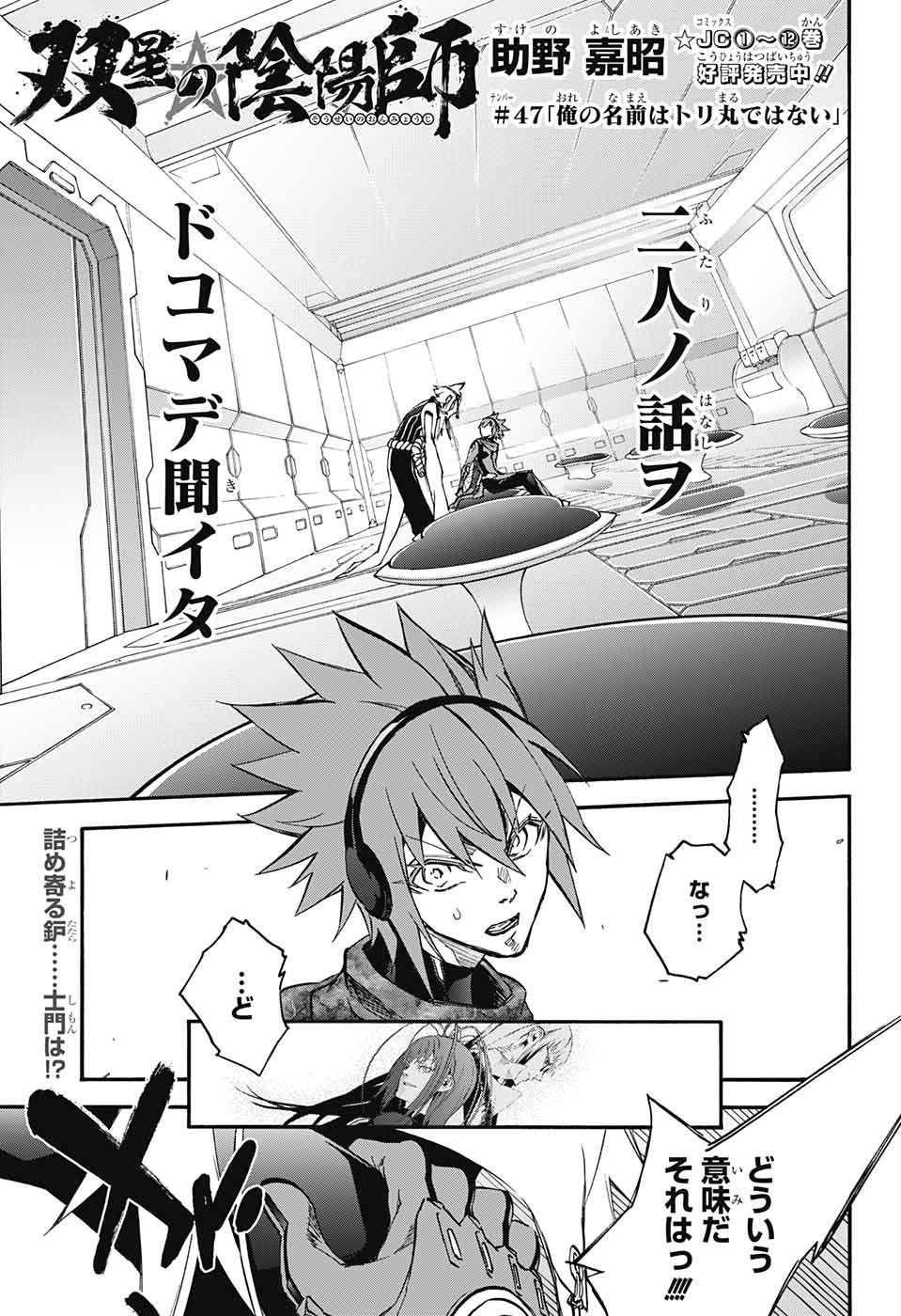 Sousei-no-Onmyouji Chapter 47 Page 1
