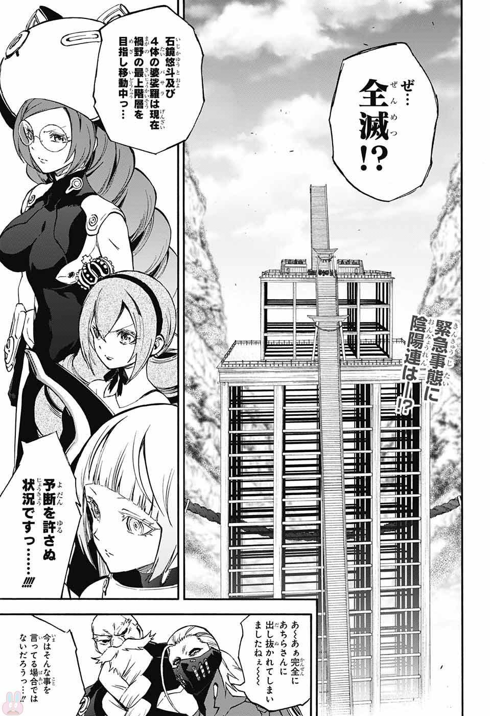 Sousei-no-Onmyouji Chapter 56 Page 1