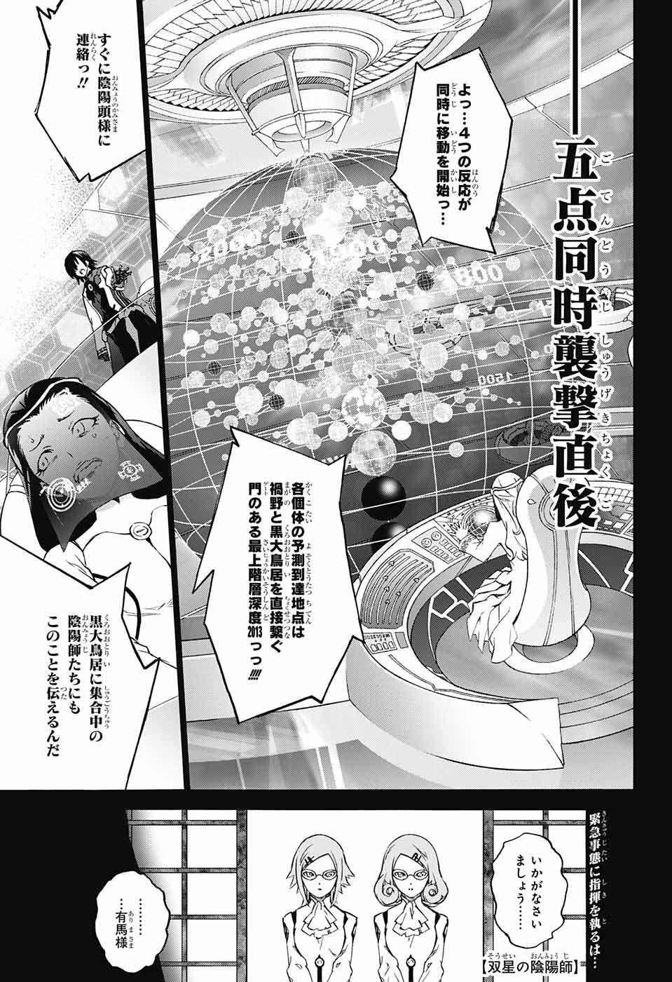 Sousei-no-Onmyouji Chapter 62 Page 1