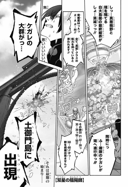 Sousei-no-Onmyouji Chapter 65 Page 1