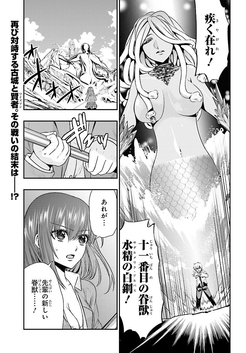 Sen Manga,Strike The Blood Final raw,Loading Strike The Blood | Chapter  Final | Page 1 .....
