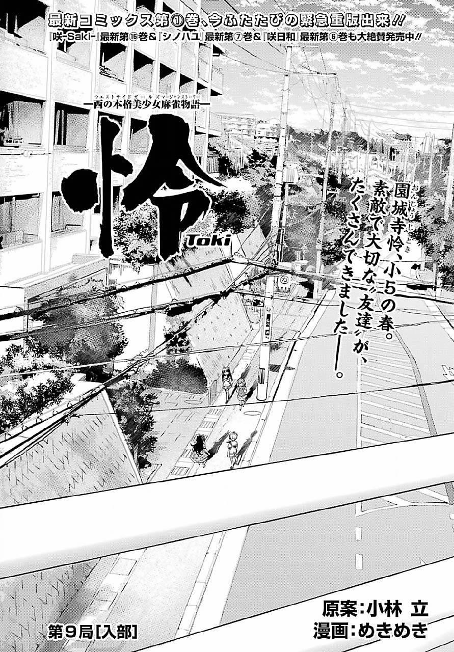 Toki (KOBAYASHI Ritz) - Chapter 009 - Page 1