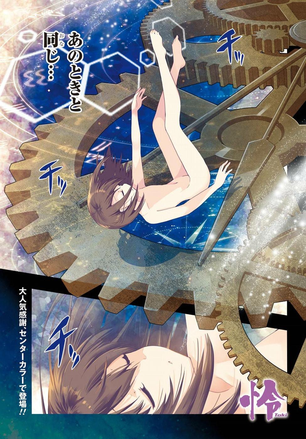 Toki-Kobayashi-Ritz Chapter 013 Page 1