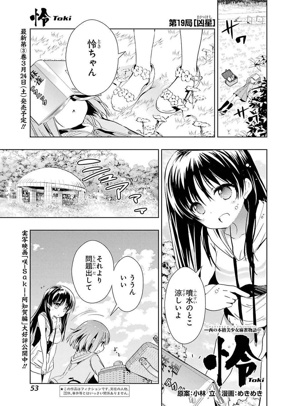 Toki (KOBAYASHI Ritz) - Chapter 019 - Page 1