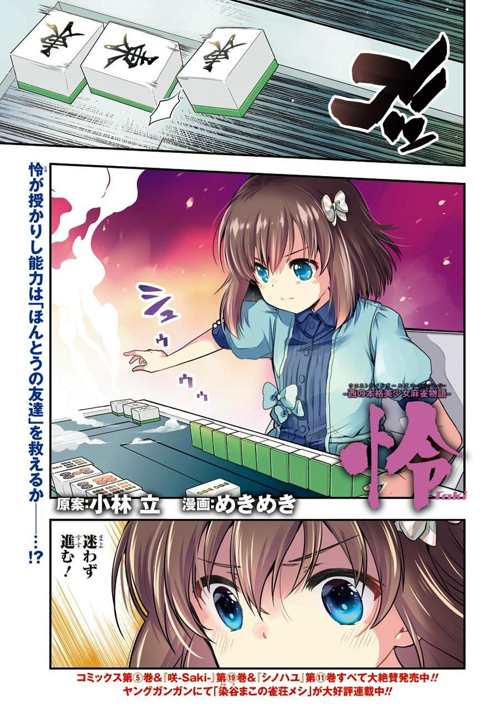 Toki (KOBAYASHI Ritz) - Chapter 035 - Page 1