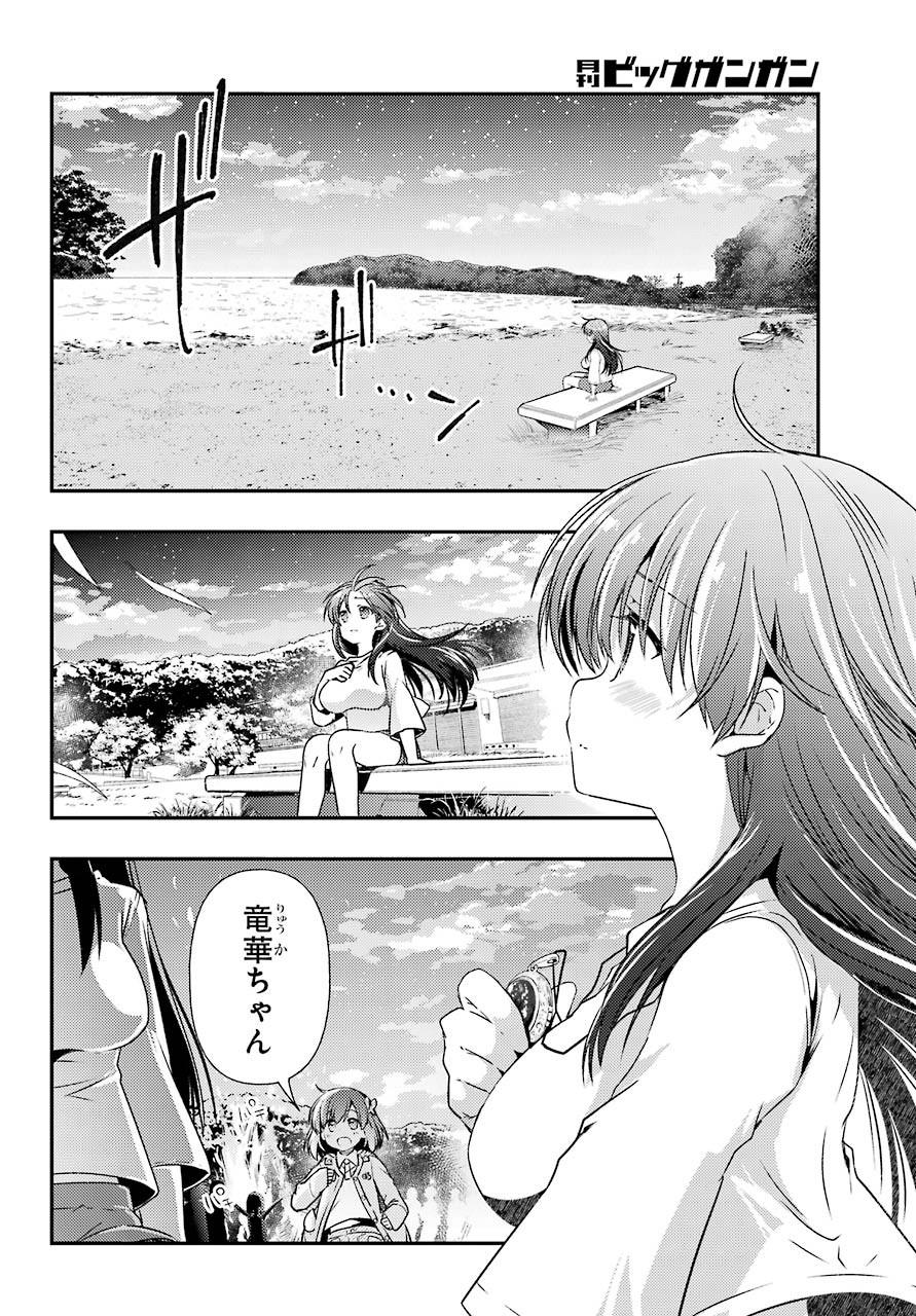 Toki (KOBAYASHI Ritz) - Chapter 038 - Page 1