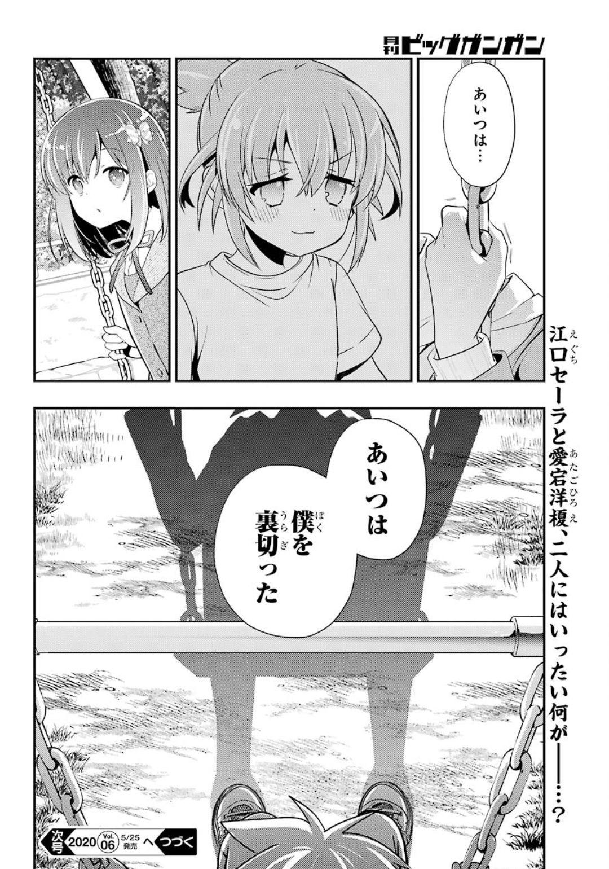 Toki (KOBAYASHI Ritz) - Chapter 040 - Page 24