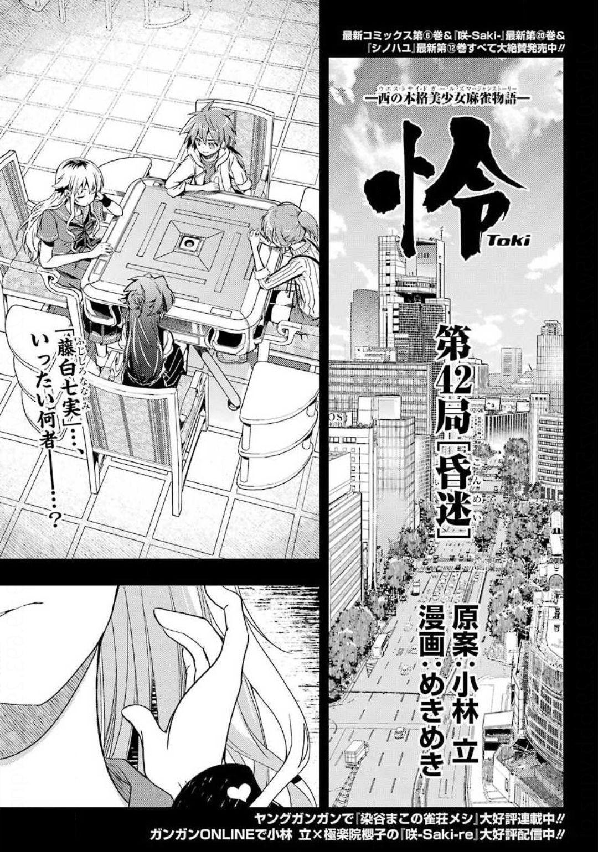 Toki (KOBAYASHI Ritz) - Chapter 042 - Page 1