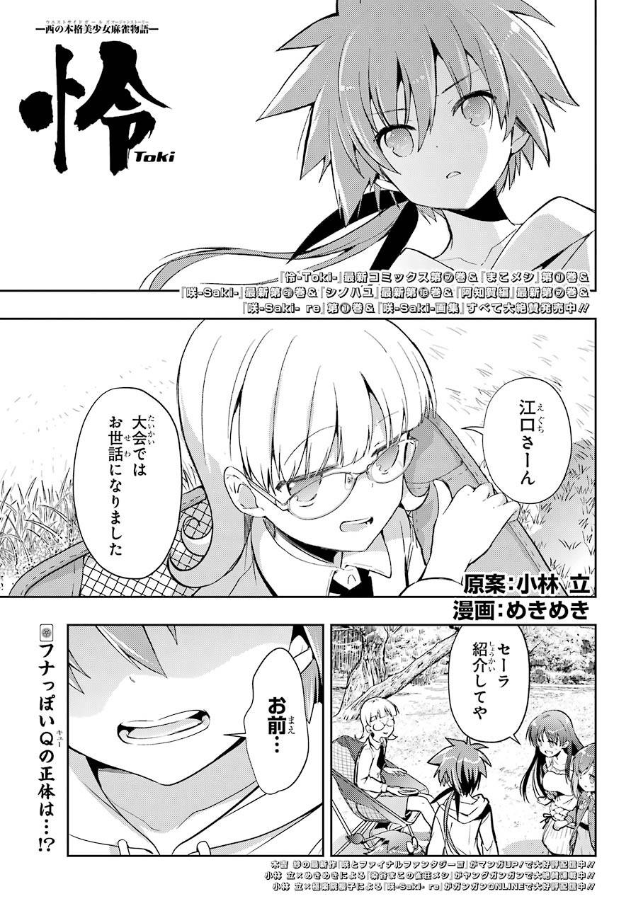 Toki (KOBAYASHI Ritz) - Chapter 048 - Page 1
