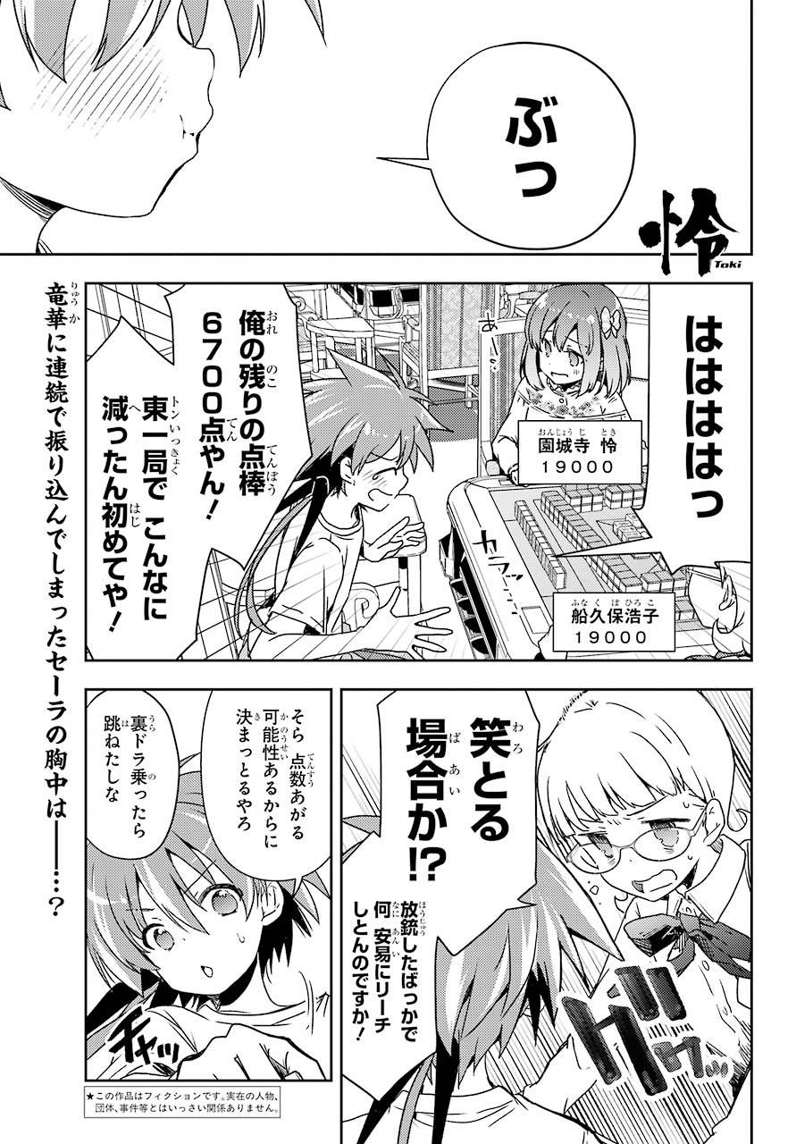 Toki (KOBAYASHI Ritz) - Chapter 052 - Page 1