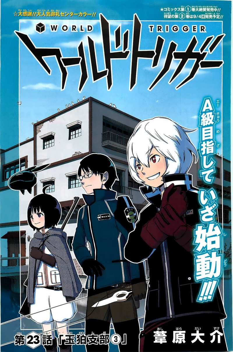Sen Manga,World Trigger 23 raw,Loading World Trigger | Chapter  23 | Page 1 .....