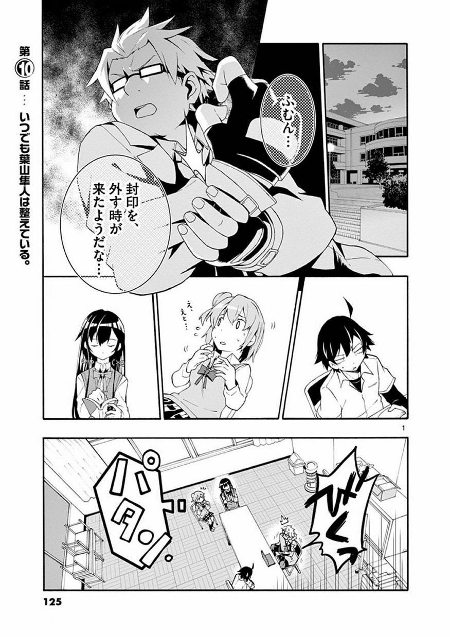 Yahari-Ore-no-Seishun-Love-Comedy-wa-Machigatte-Iru-@-Comic Chapter 010 Page 1