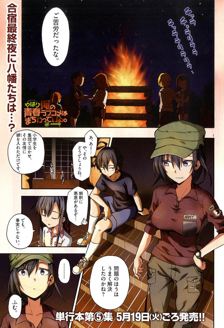 Yahari Ore no Seishun Rabukome wa Machigatte Iru. @ Comic - Chapter 28 - Page 1