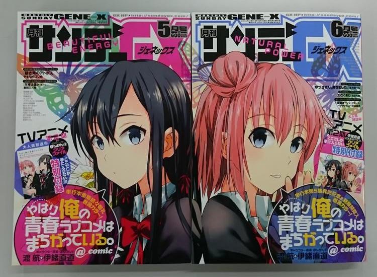 Yahari-Ore-no-Seishun-Love-Comedy-wa-Machigatte-Iru-@-Comic Chapter 30 Page 1