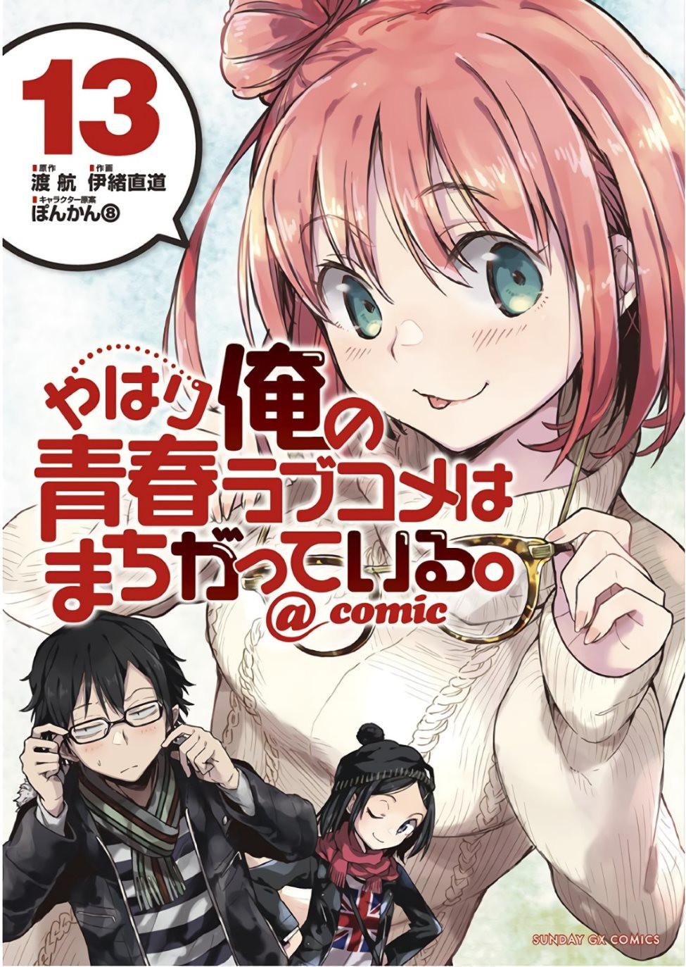 Yahari Ore no Seishun Rabukome wa Machigatte Iru. @ Comic - Chapter 71 - Page 1