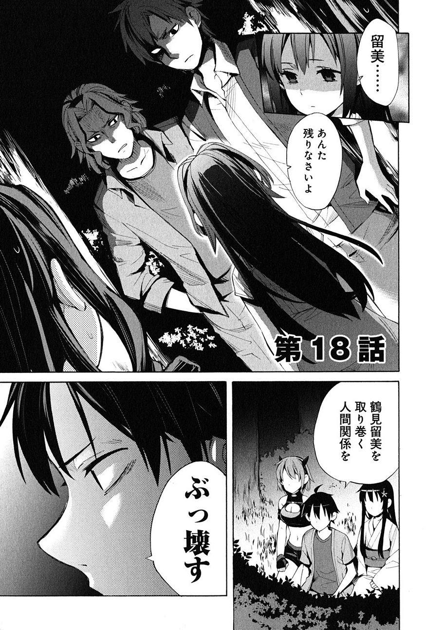 Yahari Ore no Seishun Rabukome wa Machigatte Iru. - Monologue - Chapter 18 - Page 1
