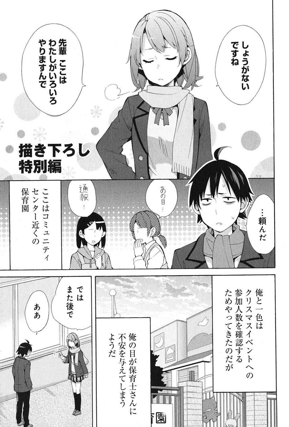 Yahari Ore no Seishun Rabukome wa Machigatte Iru. - Monologue - Chapter 37.5 - Page 1