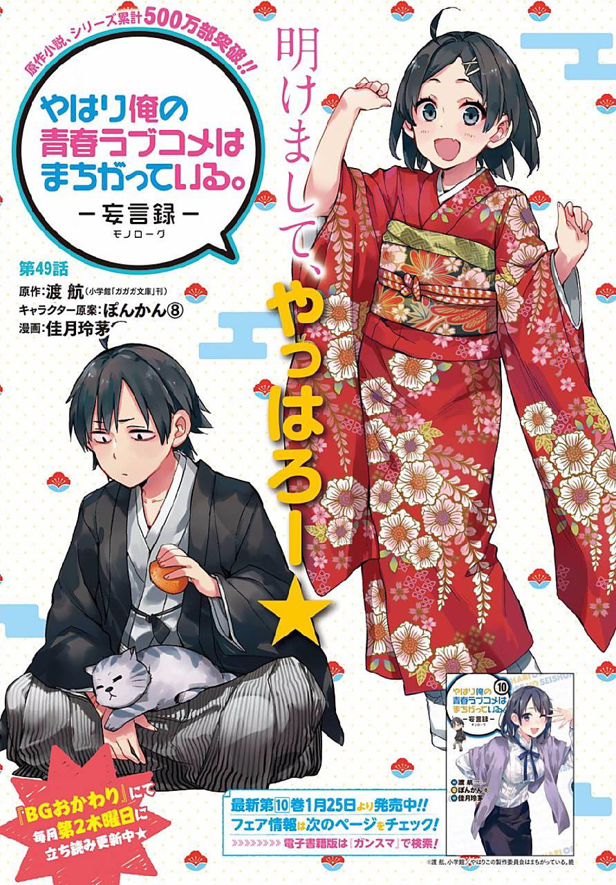 Yahari-Ore-no-Seishun-Love-Comedy-wa-Machigatte-Iru-Monologue Chapter 49 Page 1
