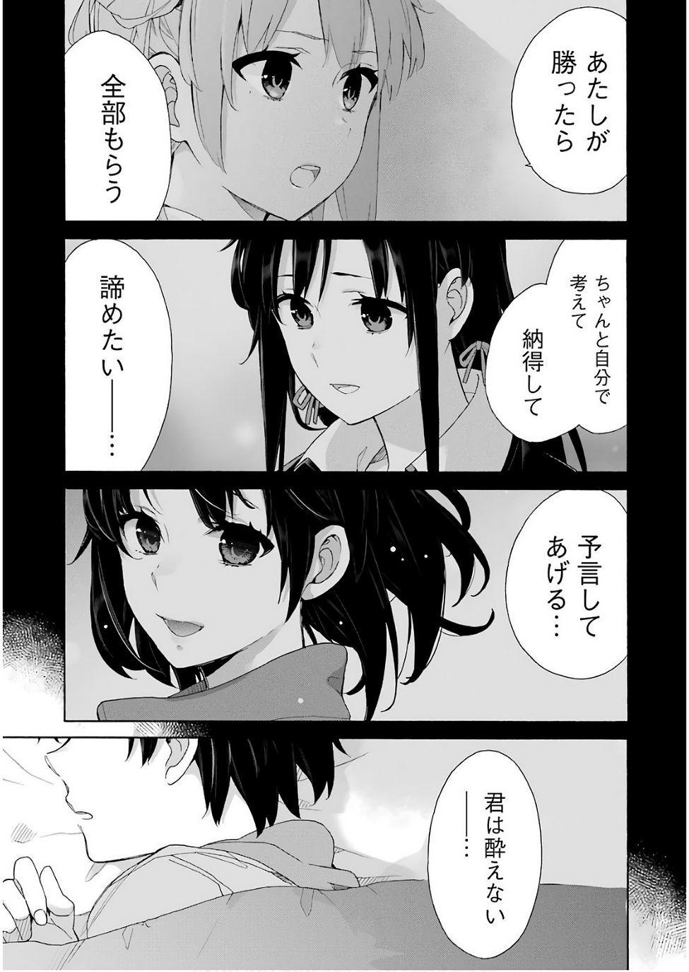 Yahari Ore no Seishun Rabukome wa Machigatte Iru. - Monologue - Chapter 63 - Page 1
