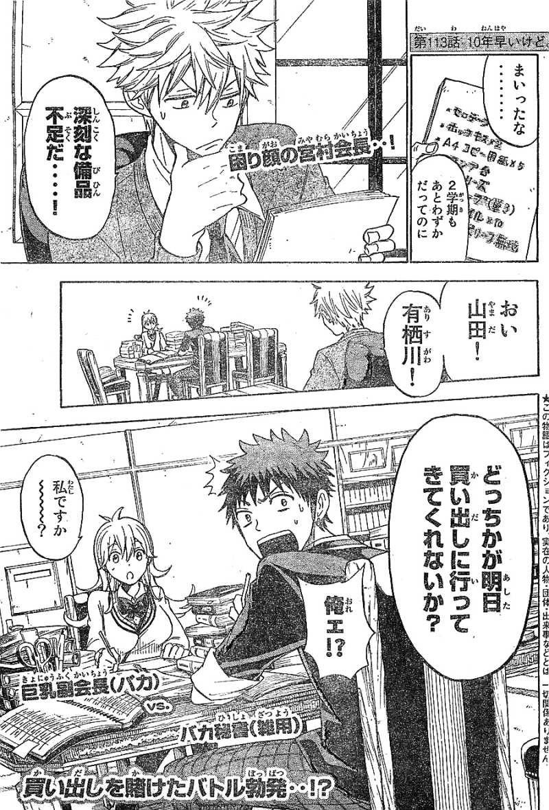 Yamada-kun_to_7-nin_no_Majo Chapter 113 Page 1