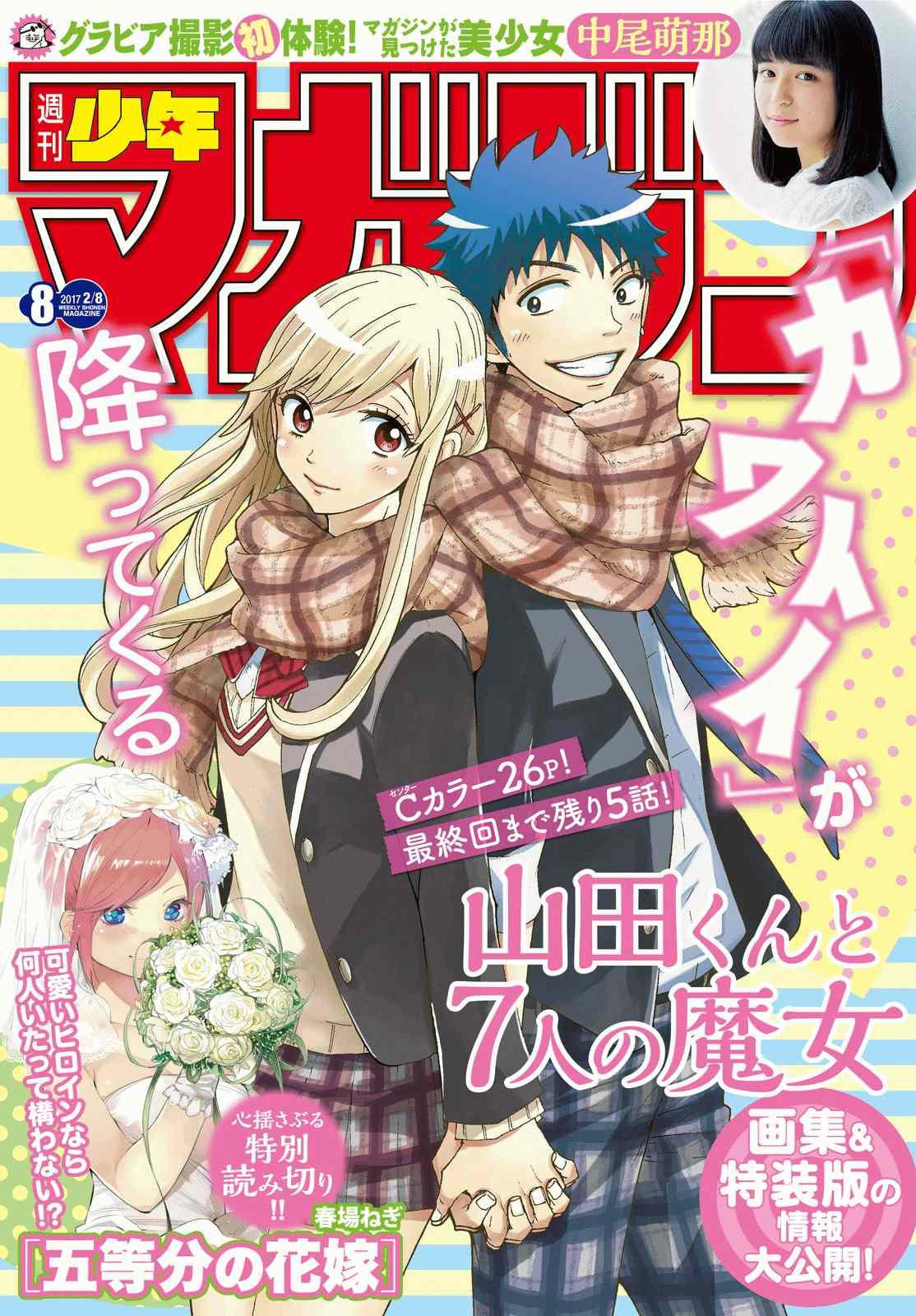 Yamada-kun_to_7-nin_no_Majo Chapter 239 Page 1