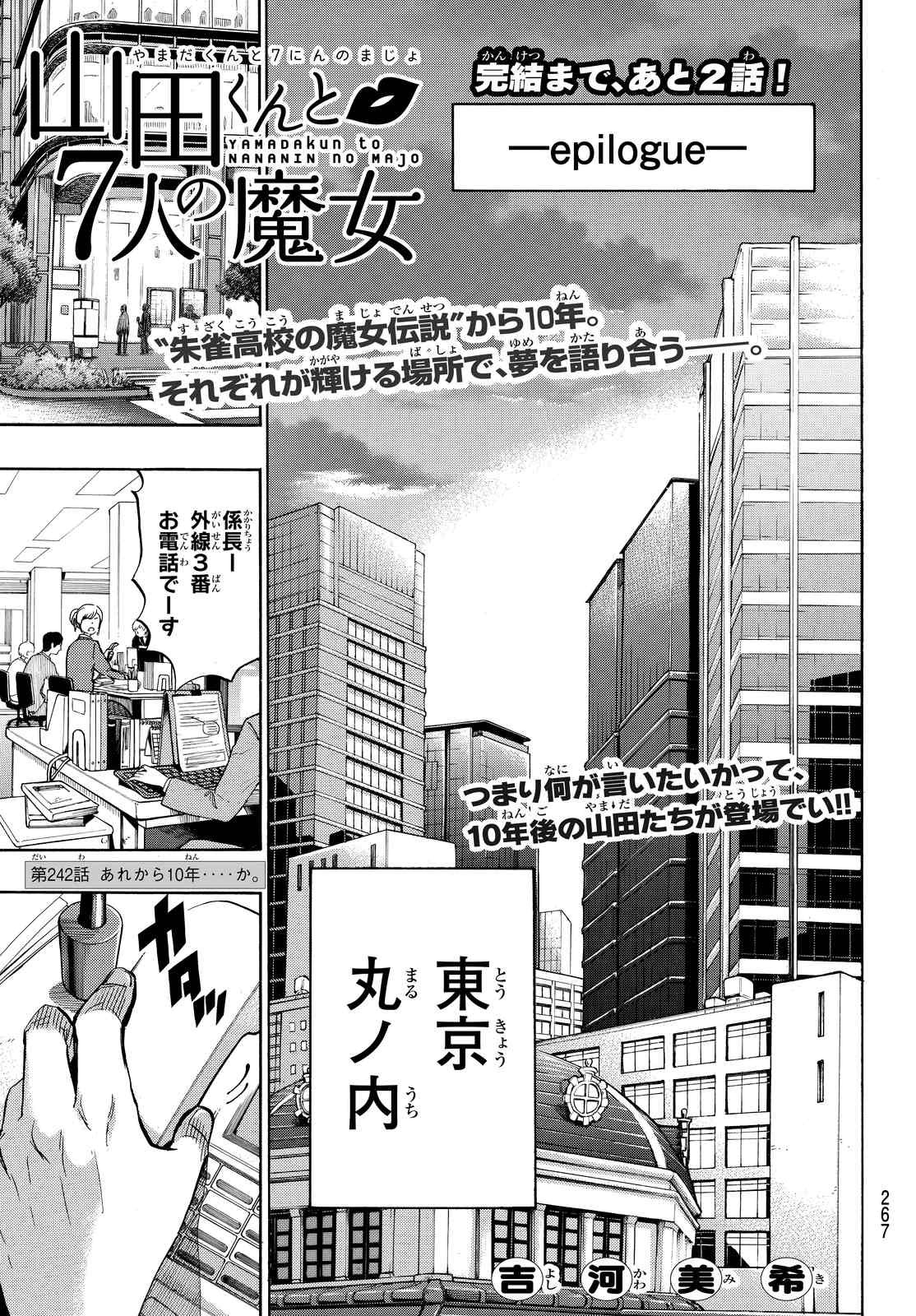 Sen Manga,Yamada-kun to 7-nin no Majo 242 raw,Loading Yamada-kun to 7-nin no Majo | Chapter  242 | Page 1 .....