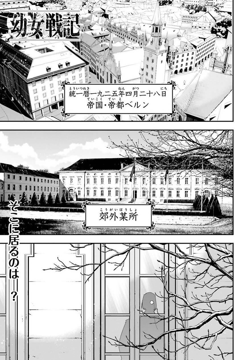 Youjo-Senki Chapter 33 Page 1